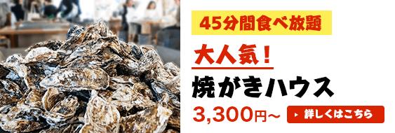 焼き牡蠣ハウス