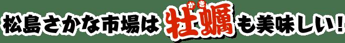 松島さかな市場は牡蠣も美味しい