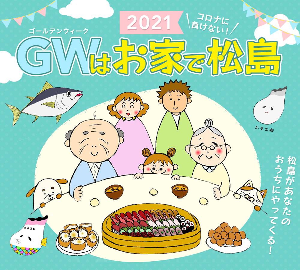 GWはお家で松島