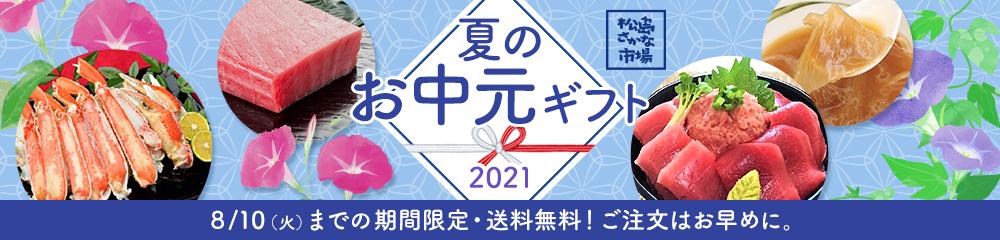 夏のお中元2021