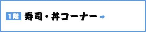 寿司・丼コーナー