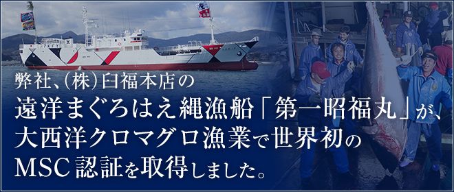 当社はえ縄漁船が 大西洋クロマグロ漁業で世界初の MSC認証を取得しました。
