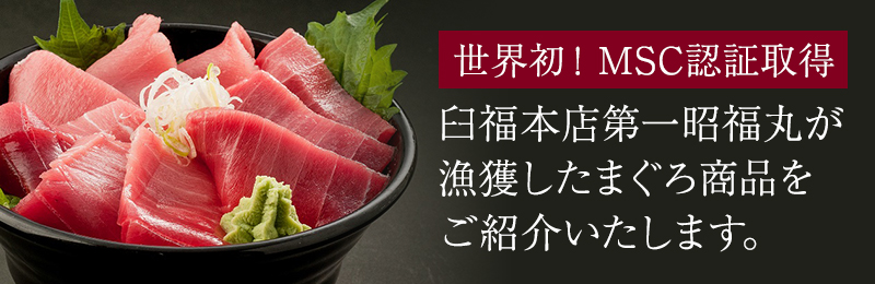 臼福本店第一昭福丸が漁獲したまぐろ商品をご紹介いたします。